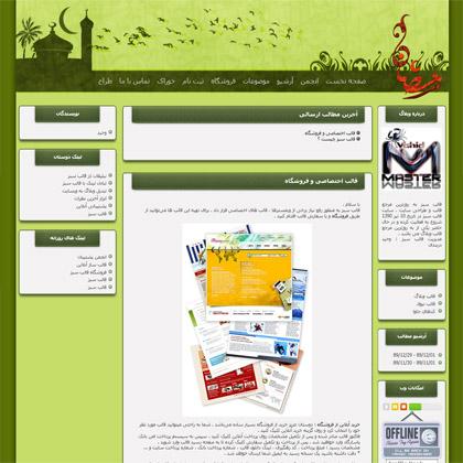 قالب زيباي رمضان ورژن 2 (سبز)